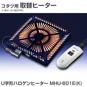 こたつヒーター  メトロ電気工業 U字型ハロゲンヒーター MHU-601E(K)コタツヒーター こた...