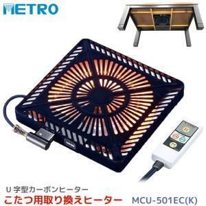 こたつヒーター メトロ電気工業 U字形カーボンヒーター MCU-501EC(K) コタツヒーター こたつ ヒーター ユニット ユアサこたつ推奨機器 送料無料の写真