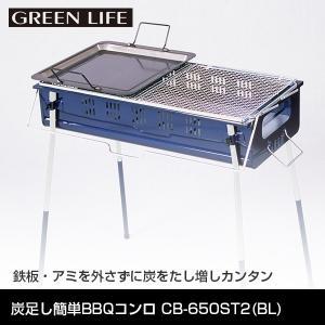 代金引換不可 炭足し簡単BBQコンロ CB-650ST2(B...
