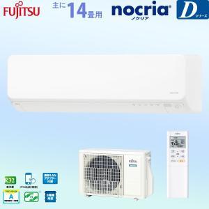 富士通ゼネラル ルーム エアコン ノクリア nocria AS-D40J-W 主に 14畳用 4.0...