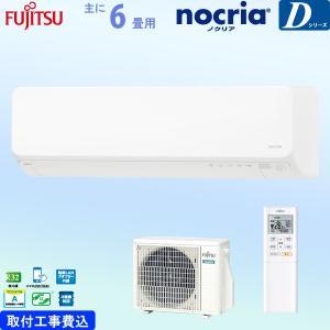 富士通ゼネラル ルーム エアコン ノクリア nocria AS-D22J-W 主に 6畳用 2.2k...
