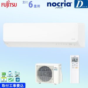 富士通ゼネラル ルーム エアコン ノクリア nocria AS-D22H-W 主に 6畳用 2.2k...