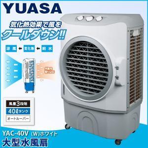 ユアサプライムス 大型 水風扇 YAC-B40V W ホワイト 気化熱 扇風機 冷風扇  YUASA 送料無料|ユアサeネットショップpaypay店