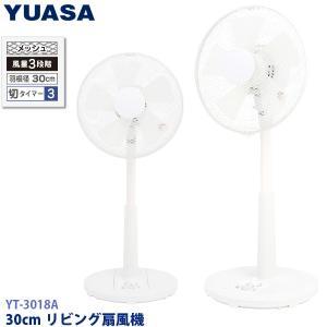 ユアサプライムス リビング扇風機 YT-3018A(W) シンプル押しボタン リビングファン メッシ...
