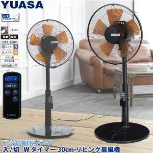 ユアサプライムス リビング扇風機 YT-3289AR(K)ブラック 30cm 5枚羽根 リモコン付き 入タイマー 切タイマー スタンダード リビングファン YUASA YT3289ARK|ユアサeネットショップpaypay店