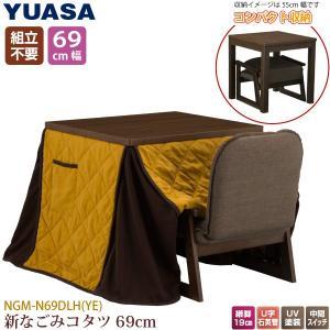 ユアサプライムス お一人様用 こたつ なごみ NGM-N69DLH(YE) 69×55×57cm 長方形 一人用 コタツテーブル チェアー 掛け布団 3点セット 完成品 YUASAの画像