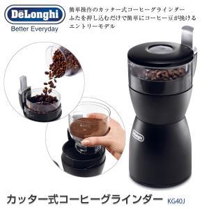デロンギ 電動 コーヒーミル カッター式コーヒーグラインダー...