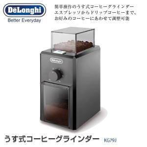 デロンギ 電動 コーヒーミル うす式コーヒーグライダー KG...