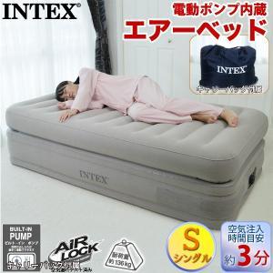インテックス 電動ポンプ内蔵エアーベッド プライムコンフォート 64443 TWIN シングルサイズ...