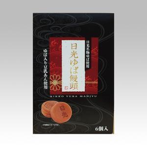日光ゆば饅頭(6個入)|yuba