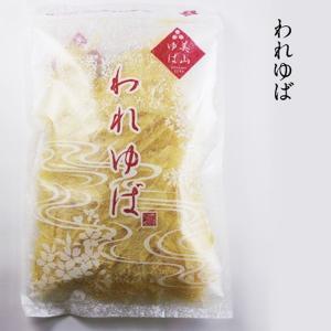 【京都産大豆 徳用 乾燥湯葉 ゆば『 われゆば 50g 』美山ゆばゆう豆】