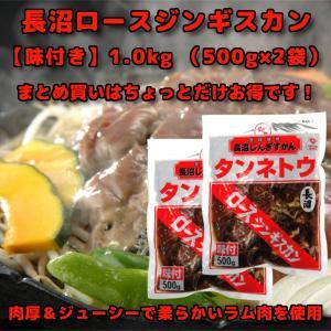 タンネトウ・長沼ロースジンギスカン【味付き】1kg(500g×2袋)※まとめ買いはちょっとだけお得です。