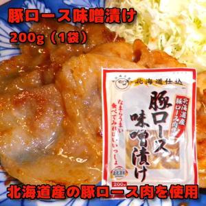 北海道仕込み 豚ロース 味噌漬け 北海道産 豚肉使用 200g 1袋 お取り寄せグルメ