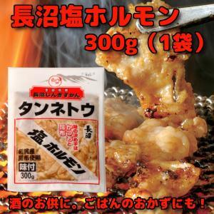 タンネトウ 長沼 塩ホルモン 300g 1袋