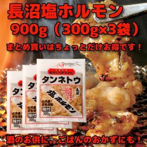 タンネトウ 長沼 塩ホルモン 900g 内容量 300g×3袋 まとめ買いはちょっとだけお得です。
