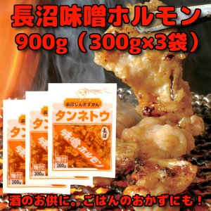 タンネトウ 長沼 味噌ホルモン 900g 内容量 300g×3袋 まとめ買いはちょっとだけお得です。