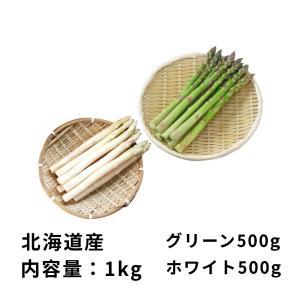 北海道産アスパラ2種セット・1kg前後(Lまたは2Lサイズ・グリーンとホワイト各500gずつ)