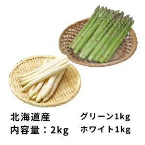 アスパラガス 2種セット (グリーン・ホワイト) 合計2kg前後 北海道産(Lまたは2Lサイズ)