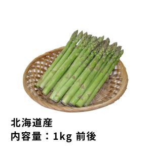 グリーンアスパラガス 1kg前後 北海道産 (Lまたは2Lサイズ)