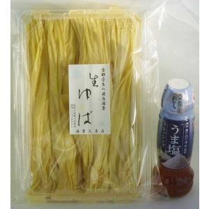 飛鳥湯葉/生ゆば(10枚入り)と瀬戸内の藻塩うま塩ドレッシング|yubayasan
