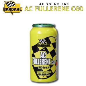 送料無料 BARDAHL(バーダル) AC FULLERENE C60 AC フラーレンC60 エアコンオイル補充 添加剤 パワーアップ 燃費向上 DIY
