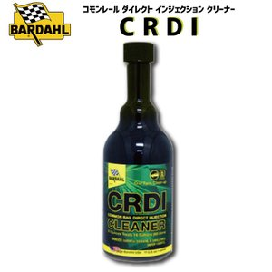 BARDAHL(バーダル) CRDI コモンレール ダイレクト インジェクション クリーナー  インジェクション洗浄 パワーアップ 黒煙防止 メンテナンス DIY