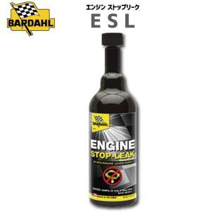 送料無料 BARDAHL(バーダル) ESL エンジン ストップリーク エンジンオイル漏れ止め 予防 メンテナンス DIY 異音の減少 オイル下がり防止
