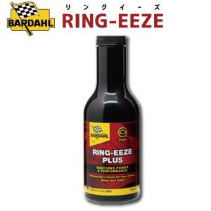 送料無料 BARDAHL(バーダル) RING-EEZE リングイーズ エンジンフラッシング 遅効性 エンジンパワー回復 スラッジ除去