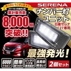 ◆日産 セレナ C27専用 LEDライセンスランプ(ナンバー灯)! ◆2018年3月発売 e-pow...