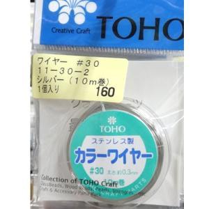 ビーズ用カラーワイヤーシルバー#30(太さ約0.30mm)10m巻 No.11-30-2 (メール便可/取り寄せ商品) |yucasiho