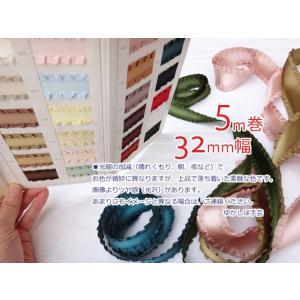 【5m巻】木馬(MOKUBA) 32mm幅 フリルサテンリボンテープ No.4895 (お取り寄せ)|yucasiho
