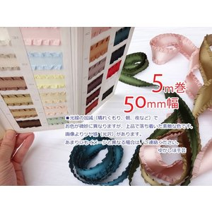 【5m巻】木馬(MOKUBA) 50mm幅 フリルサテンリボンテープ No.4895(お取り寄せ)|yucasiho