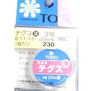 ビーズ用テグス 3号強(太さ約0.29mm)20m巻 No.6-11-13 (メール便可/取り寄せ商品) |yucasiho