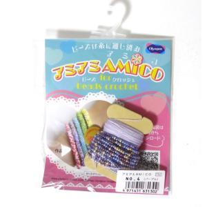 「No.4 パープル」 アミアミAMICO(ビーズクロッシェ用糸セット)-オリムパス (メール便可/お取り寄せ)|yucasiho