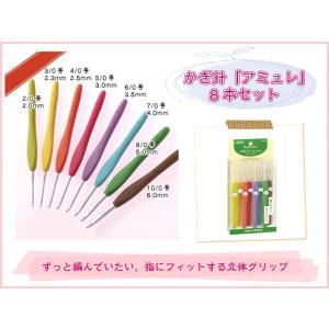 クロバーのかぎ針『アミュレ』8本セット (メール便可/お取り寄せ)|yucasiho