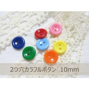 2つ穴 カラフルボタン 10mm (他店舗同一在庫限り)|yucasiho