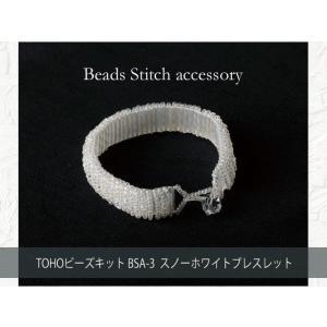ビーズステッチアクセサリーキット [BSA-3 スノーホワイトブレスレット」 TOHO (メール便可/お取り寄せ)|yucasiho
