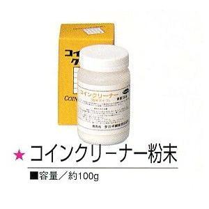 コインクリーナー粉末 (お取り寄せ/不可メール便)|yucasiho