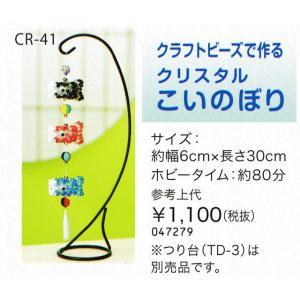 端午の節句ビーズキット クリスタルこいのぼり CR-41 パナミ  (メール便可/お取り寄せ)|yucasiho