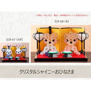 クリスタルシャイニー『おひなさま』 パナミひなまつりビーズキット  (メール便可/お取り寄せ)|yucasiho