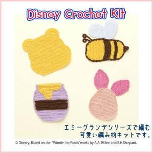 EG-115 くまのプーさん(コースター)オリムパス編み物キット   (メール便可/取り寄せ)|yucasiho