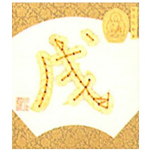 「No.11 戌-いぬ-」十二支色紙 コイン手芸キット パナミ (メール便可/お取り寄せ)|yucasiho