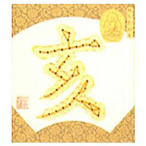 「No.12 亥-いのしし-」十二支色紙 コイン手芸キット パナミ (メール便可/お取り寄せ)|yucasiho