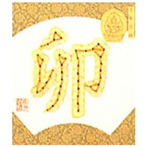 「No.4 卯-うさぎ-」十二支色紙 コイン手芸キット パナミ (メール便可/お取り寄せ)|yucasiho