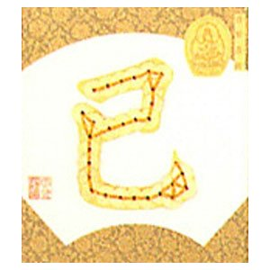 「No.6 巳-へび-」十二支色紙 コイン手芸キット パナミ (メール便可/お取り寄せ)|yucasiho