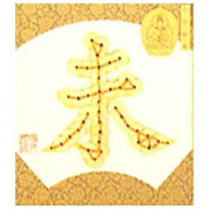 「No.8 未-ひつじ-」十二支色紙 コイン手芸キット パナミ (メール便可/お取り寄せ)|yucasiho