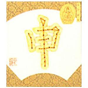 「No.9 申-さる-」十二支色紙 コイン手芸キット パナミ (メール便可/お取り寄せ)|yucasiho