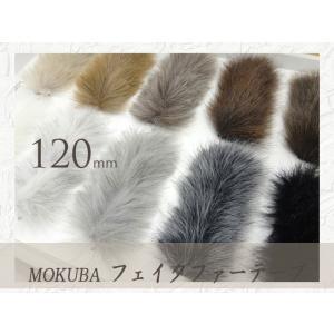 【1m単位120mm幅】木馬フェイクファーテープ No.2100 (不可メール便/お取り寄せ)|yucasiho