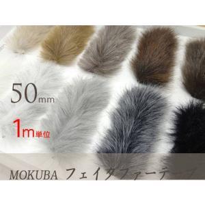 【1m単位50mm幅】木馬フェイクファーテープ No.2100 (メール便可/お取り寄せ)|yucasiho