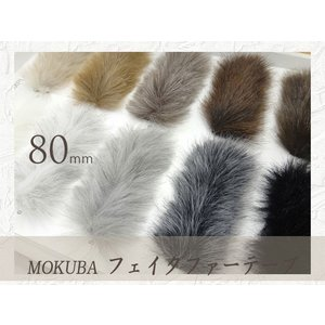【1m単位80mm幅】木馬フェイクファーテープ No.2100 (メール便可/お取り寄せ)|yucasiho